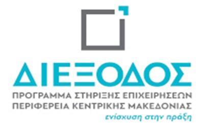 dieksodos-programma stiriksis epixeiriseon perifereia kentrikis makedonias